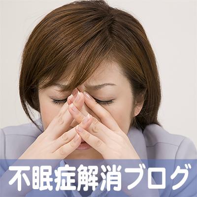 不眠症,京都,滋賀,奈良,大阪,神戸