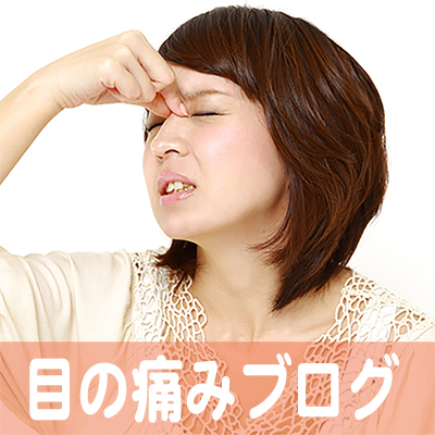 眉間痛,横浜,東京,埼玉,千葉