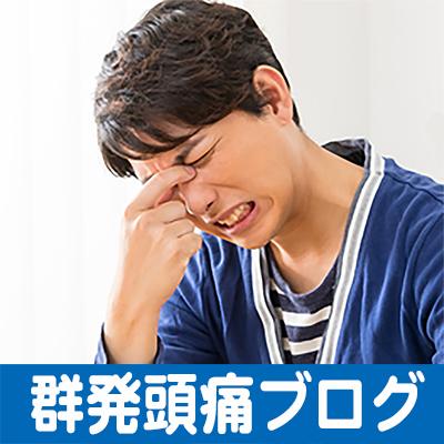 群発頭痛,千葉,東京,横浜