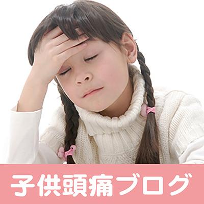 子供,頭痛,大阪,高槻,枚方,豊中