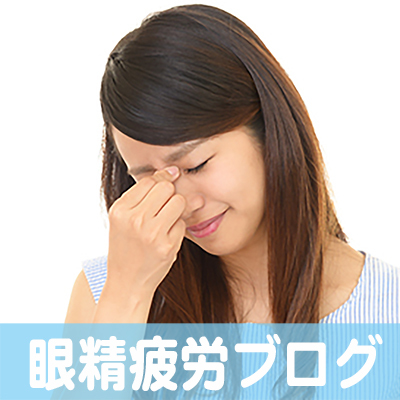 眼精疲労,目が痛い,大阪,名古屋,京都