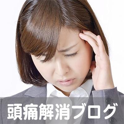 頭痛,名古屋,岐阜,静岡
