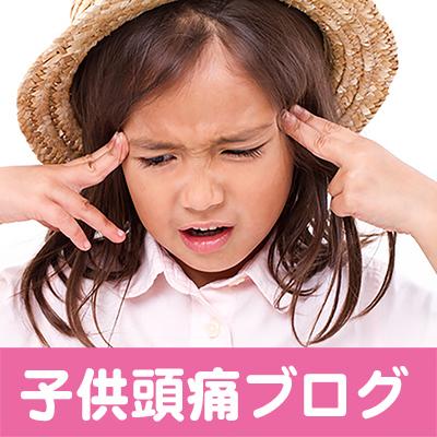 子供,頭痛,京都,名古屋,横浜,東京