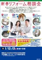 2019年新春リフォーム相談会01