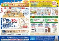 ふじみ野産業文化センター20190119~20-1