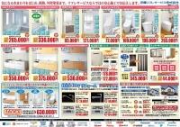 ふじみ野産業文化センター20190119~20-2