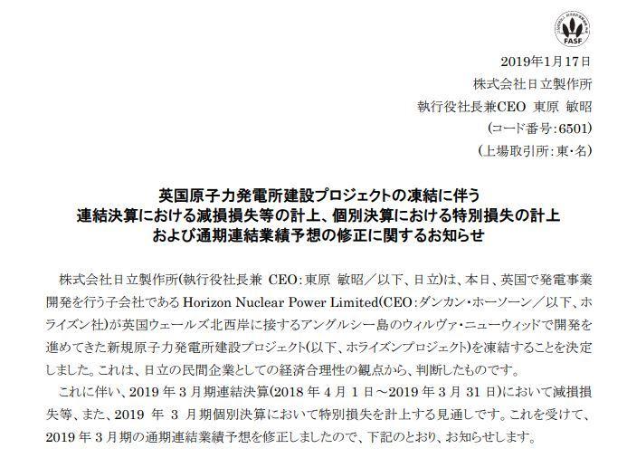 日立製作所原発撤退発表