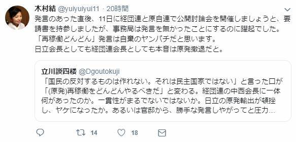 20190119木村結ツイッター