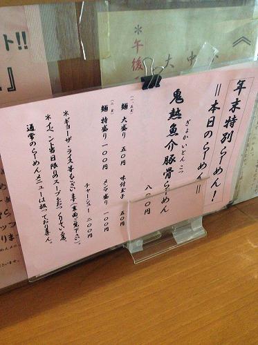 らーめん18134 (2)