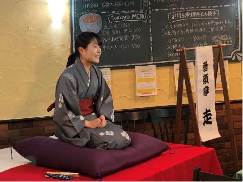 rakugo mashiko