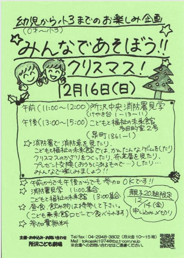クリスマス会ちらし