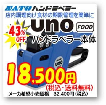 uno-food.jpg
