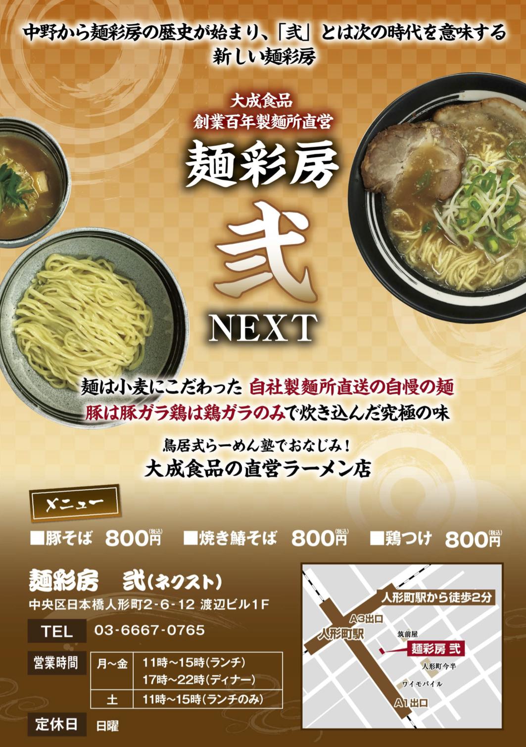 大成食品直営ラーメン専門店 麺彩房弐NEXT営業情報