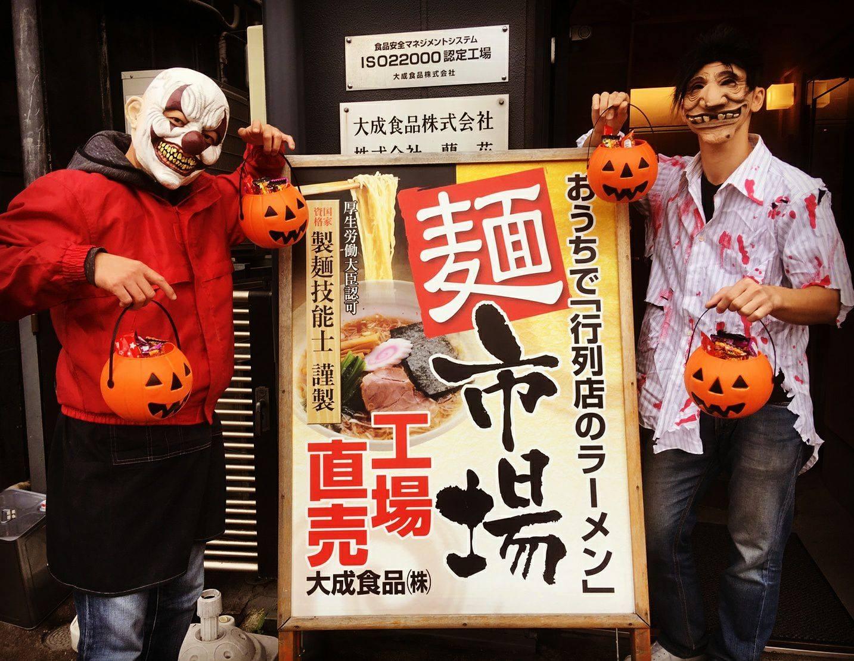ハロウィンな大成麺市場
