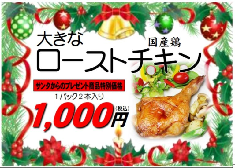 大成麺市場12月 サンタ特価商品POP