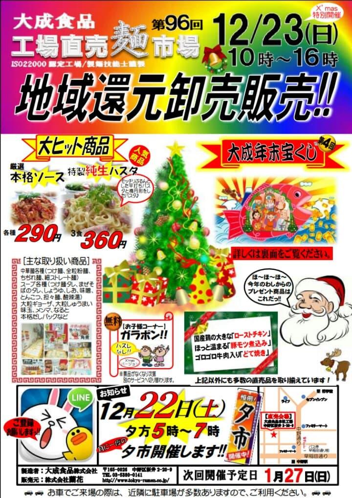 12月大成麺市場ちらし