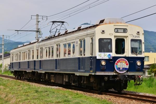 2018年5月12日 上田電鉄別所線 赤坂上~三好町 7200系7255編成