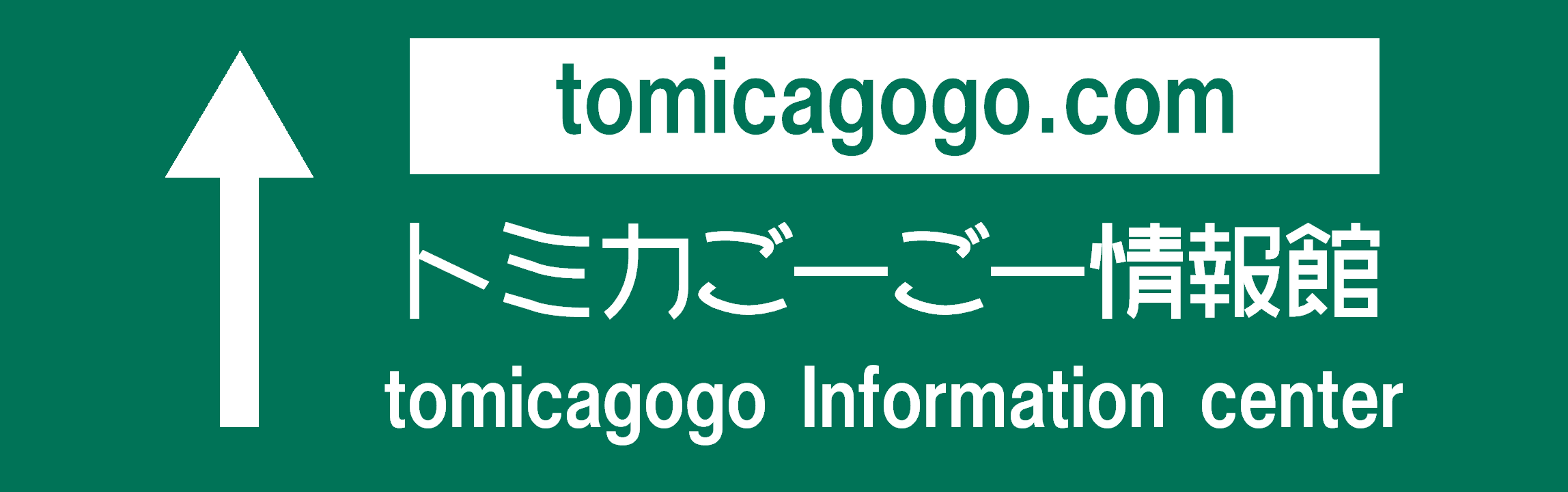 tomicagogo_blog_top_2000_600.png