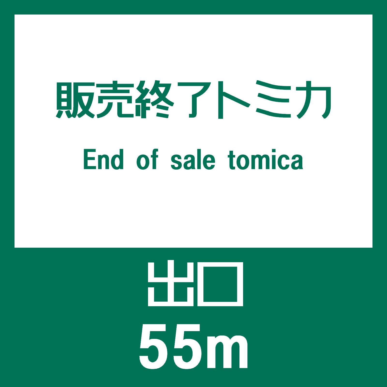 廃盤 トミカ