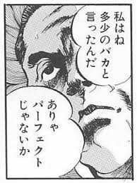 19バカ2