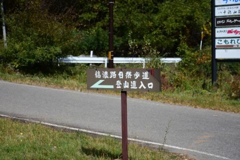 白駒池トレッキング3blog