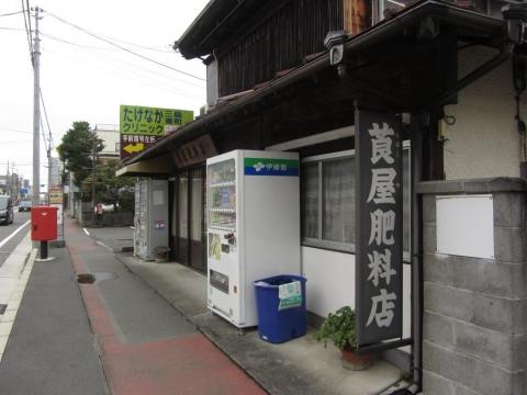 莨屋肥料店