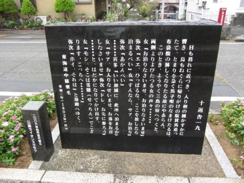 十返舎一九の文学碑