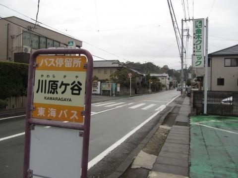川原ケ谷バス停