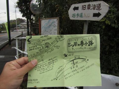 「三ツ谷の夢小路」案内地図