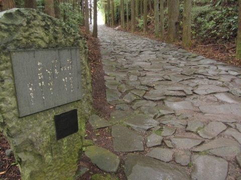 箱根八里記念碑(司馬遼太郎)