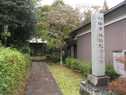 山中城跡記念の碑