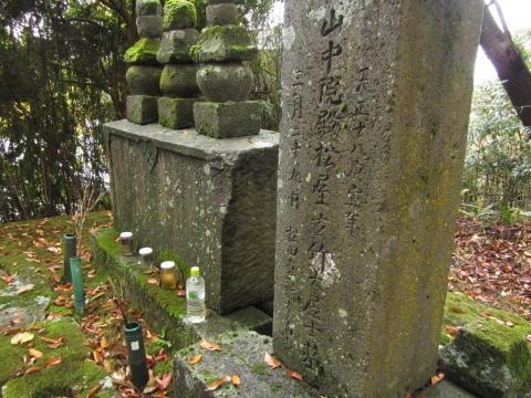北条家家臣松田康長の墓