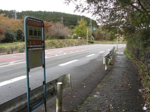 農場前バス停