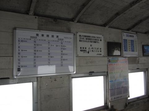石狩金沢駅時刻表