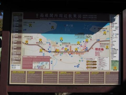 箱根関所周辺散策図