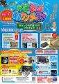 web-chirashi_01.jpg