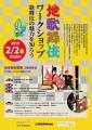 web-jikabuki_01.jpg
