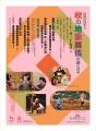 web01akinokabuki2018_chirashi_01.jpg