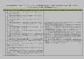 web02kaitou_02.jpg