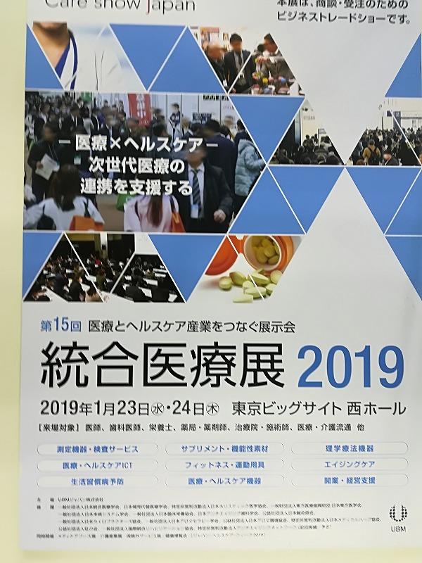 統合医療展2019
