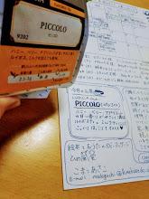 20181015今月のお茶PICCOLO2.jpg