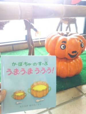 紹介かぼちゃのすーぷうまうまううう.jpg