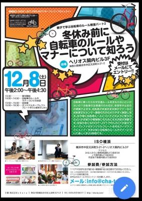 20181208chata様イベント.jpg