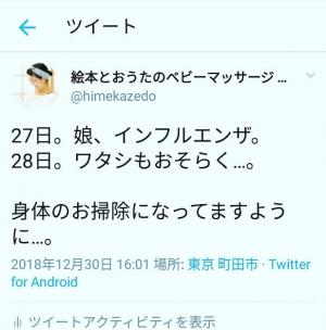20181230tweet.jpg