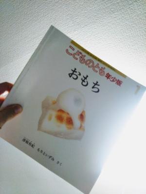 紹介おもち表紙.jpg