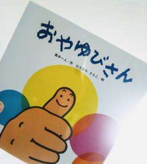 紹介おやゆびさん表紙.jpg