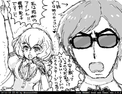 幸太郎&純子