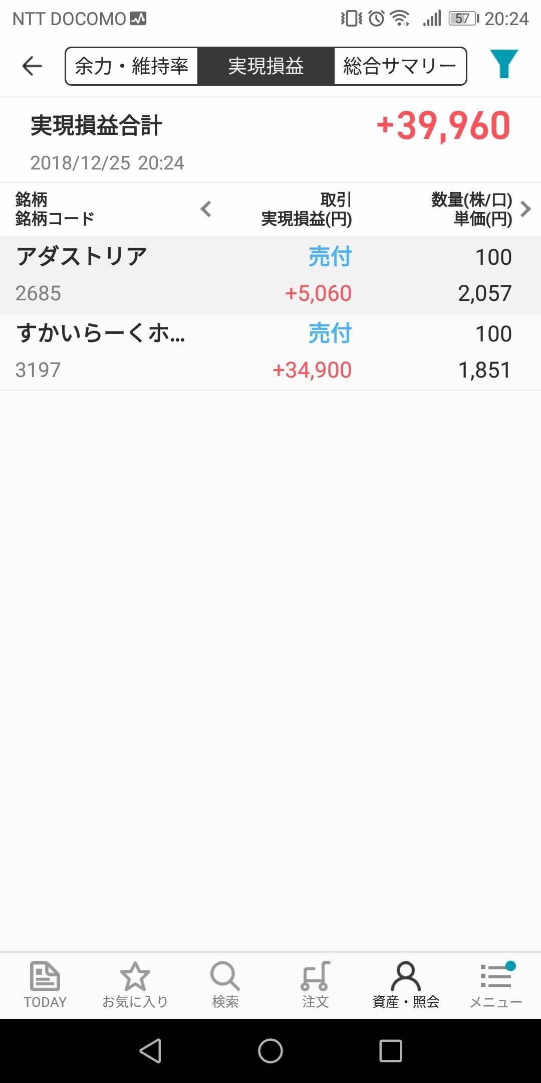 Screenshot_20181225-202446.jpg