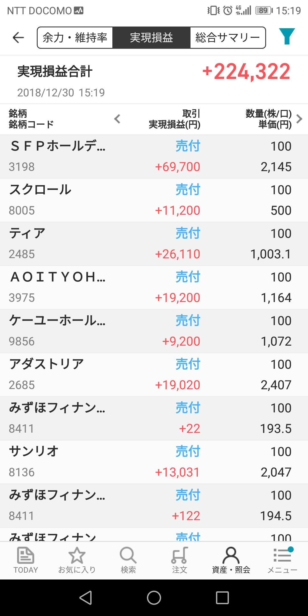 Screenshot_20181230-151932.jpg