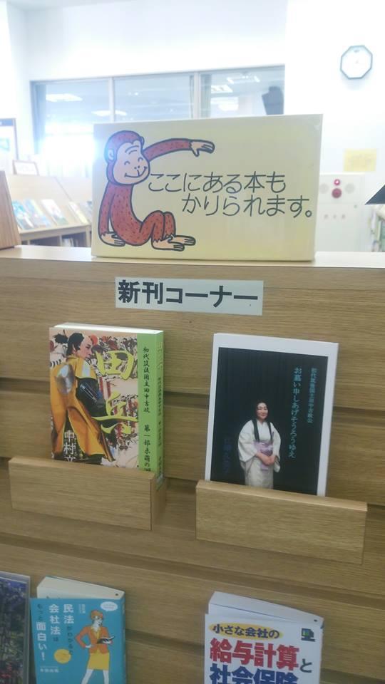 虎姫図書館⒊